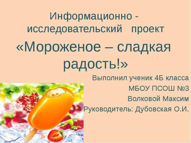 Информационно - исследовательский проект «Мороженое – сладкая радость!» Выпо...