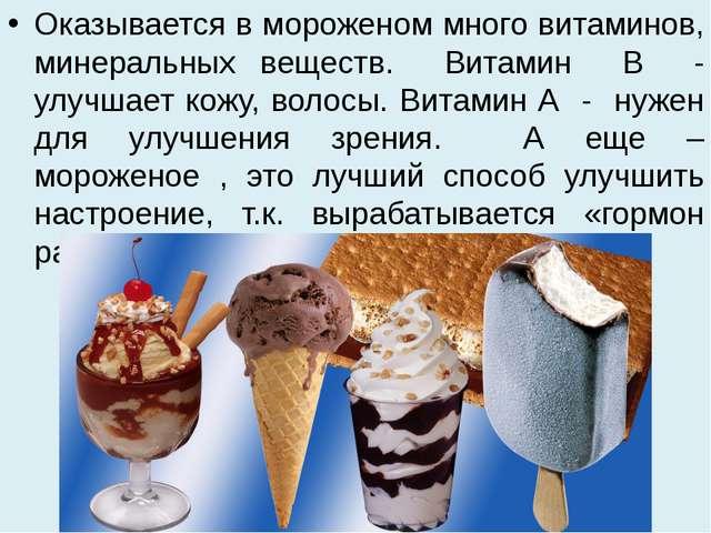 Оказывается в мороженом много витаминов, минеральных веществ. Витамин В - улу...
