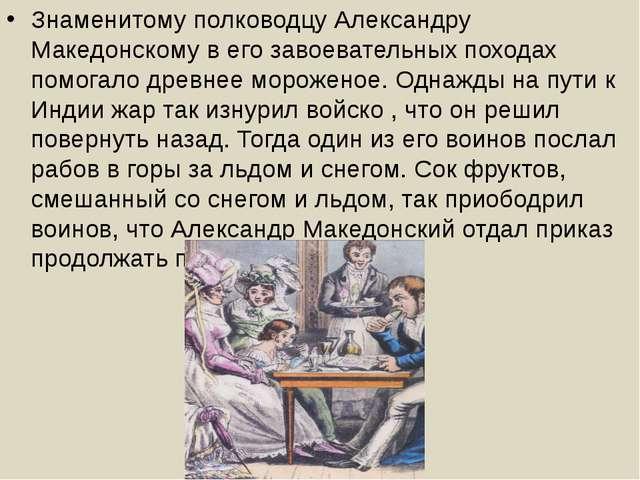 Знаменитому полководцу Александру Македонскому в его завоевательных походах...