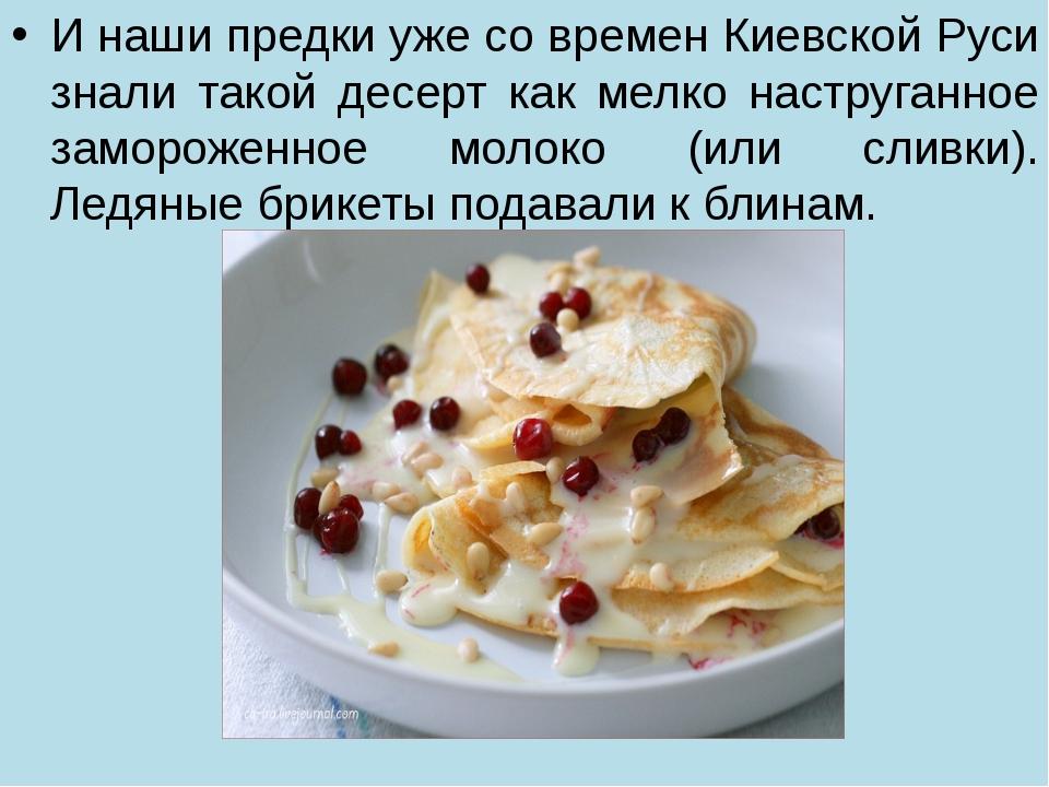 И наши предки уже со времен Киевской Руси знали такой десерт как мелко настру...