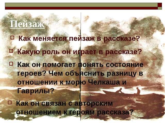 Пейзаж Как меняется пейзаж в рассказе? Как он помогает понять состояние герое...