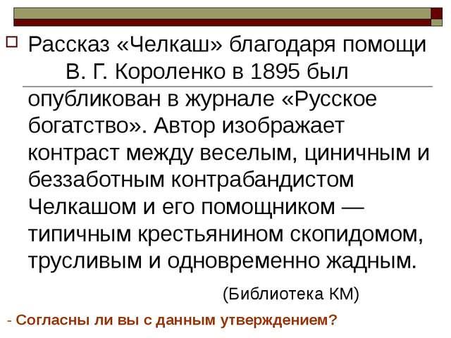 Рассказ «Челкаш» благодаря помощи В. Г. Короленко в 1895 был опубликован в жу...