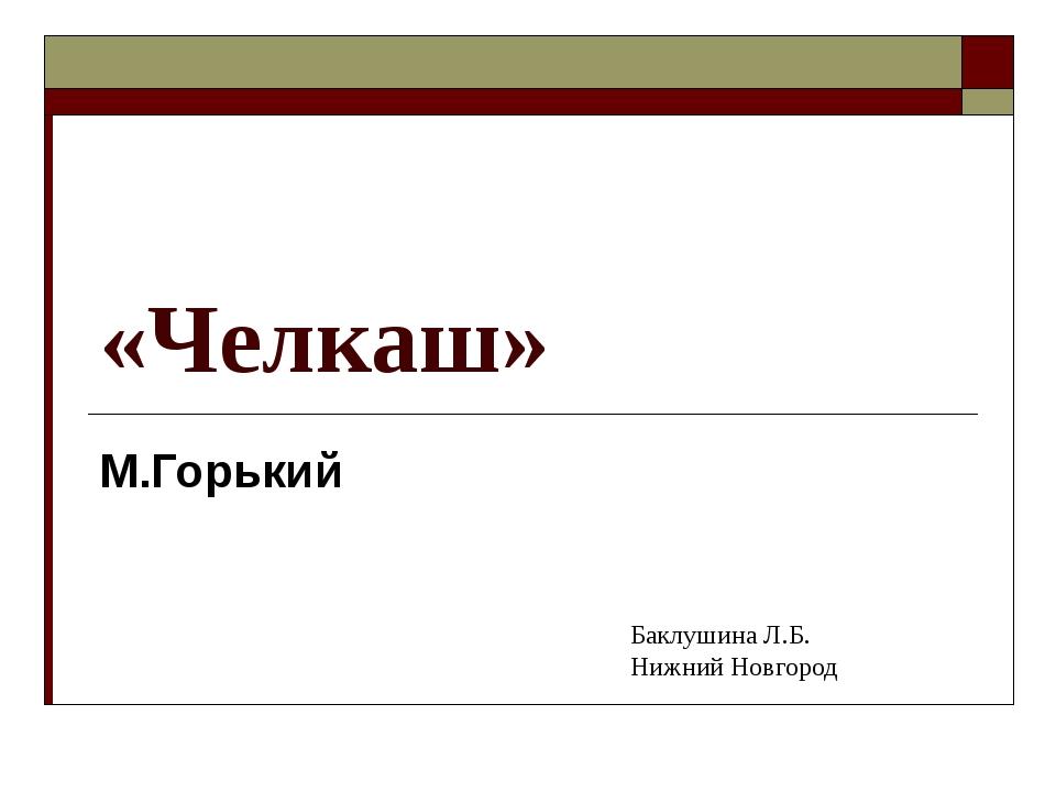 «Челкаш» М.Горький Баклушина Л.Б. Нижний Новгород