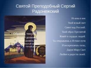 Святой Преподобный Сергий Радонежский Из века в век Твой ясный свет Сияет над