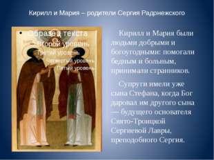 Кирилл и Мария – родители Сергия Радонежского Кирилл и Мария были людьми добр
