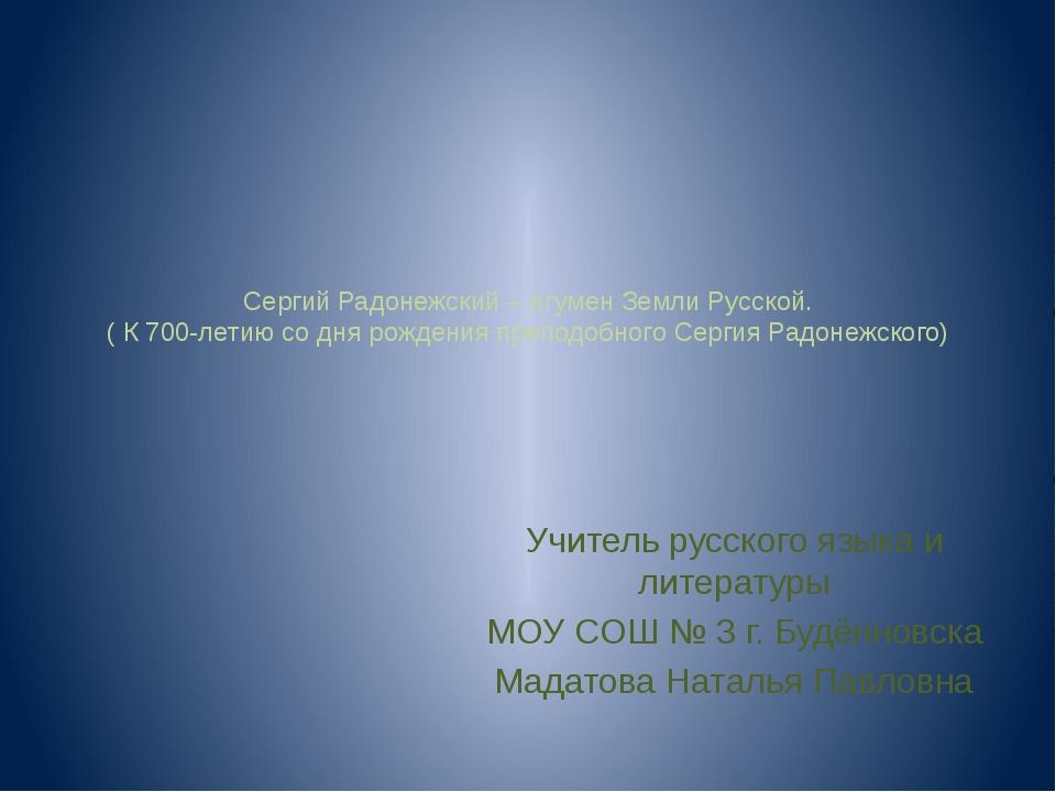 Сергий Радонежский – игумен Земли Русской. ( К 700-летию со дня рождения преп...