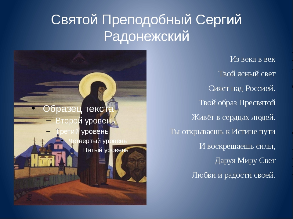 Святой Преподобный Сергий Радонежский Из века в век Твой ясный свет Сияет над...