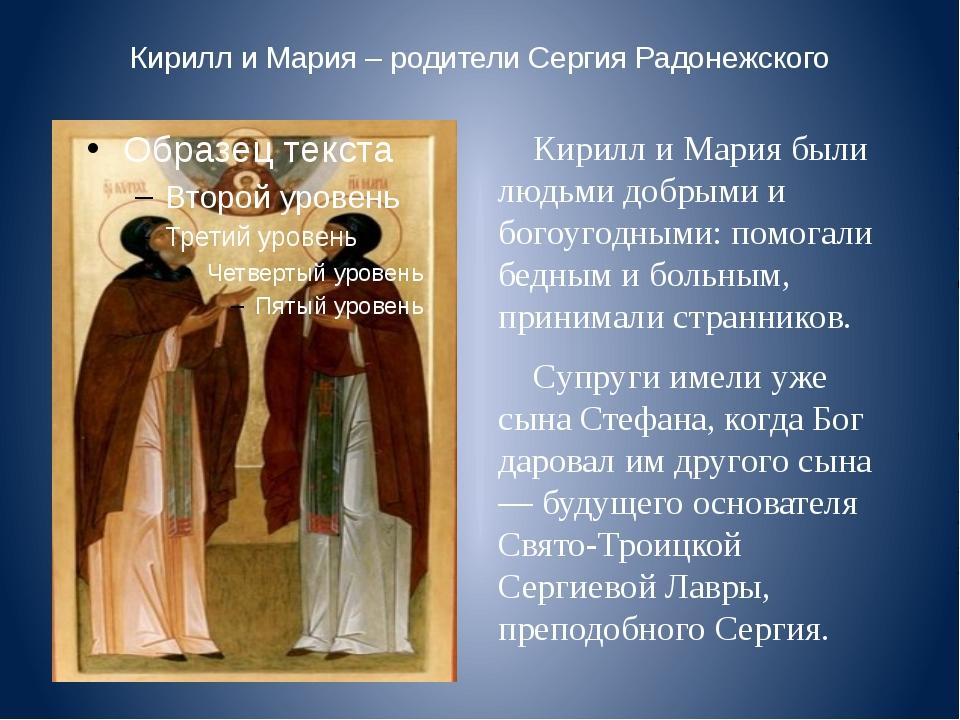 Кирилл и Мария – родители Сергия Радонежского Кирилл и Мария были людьми добр...