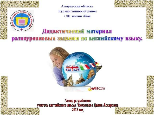Атырауская область Курмангазинский район СШ. имени Абая