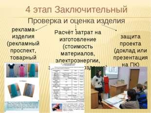 4 этап Заключительный Проверка и оценка изделия реклама изделия (рекламный пр