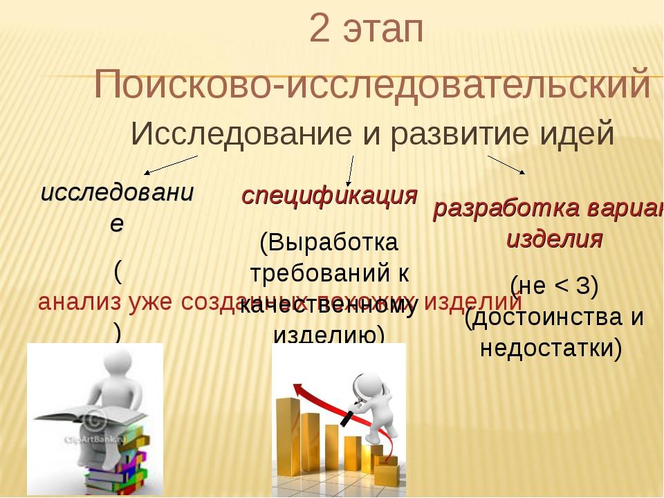 2 этап Поисково-исследовательский Исследование и развитие идей исследование (...