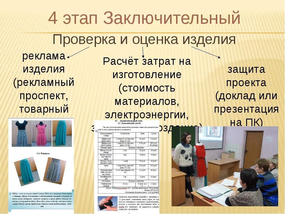 4 этап Заключительный Проверка и оценка изделия реклама изделия (рекламный пр...