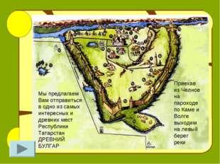 Мы предлагаем Вам отправиться в одно из самых интересных и древних мест Респу
