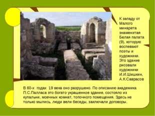 К западу от Малого минарета знаменитая Белая палата (9), которую воспевают по