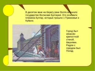 В десятом веке на берегу реки Волга возникло государство Волжская Булгария. Е