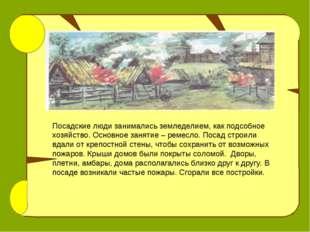 Посадские люди занимались земледелием, как подсобное хозяйство. Основное заня
