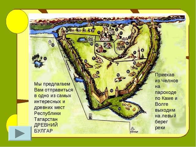 Мы предлагаем Вам отправиться в одно из самых интересных и древних мест Респу...
