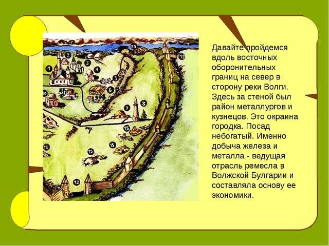 Давайте пройдемся вдоль восточных оборонительных границ на север в сторону ре...