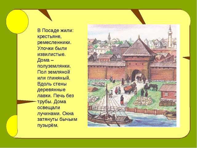 В Посаде жили: крестьяне, ремесленники. Улочки были извилистые. Дома – полузе...