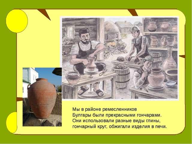 Мы в районе ремесленников Булгары были прекрасными гончарами. Они использовал...