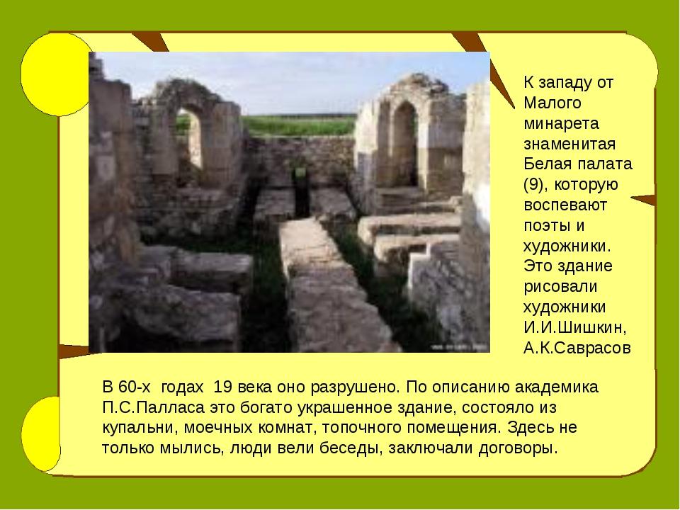 К западу от Малого минарета знаменитая Белая палата (9), которую воспевают по...