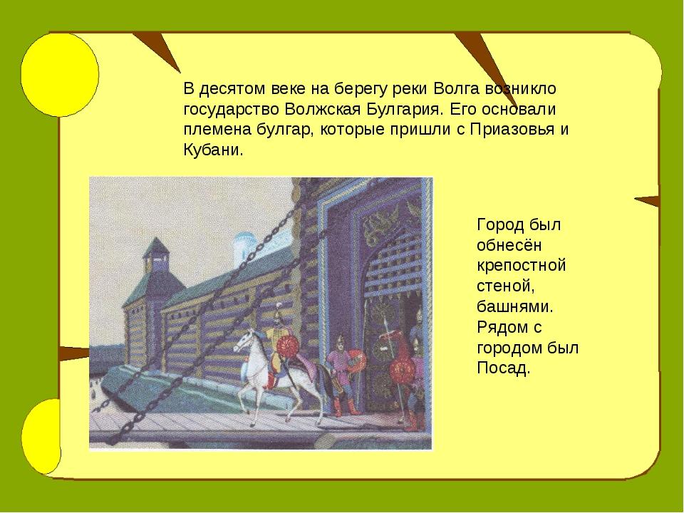 В десятом веке на берегу реки Волга возникло государство Волжская Булгария. Е...
