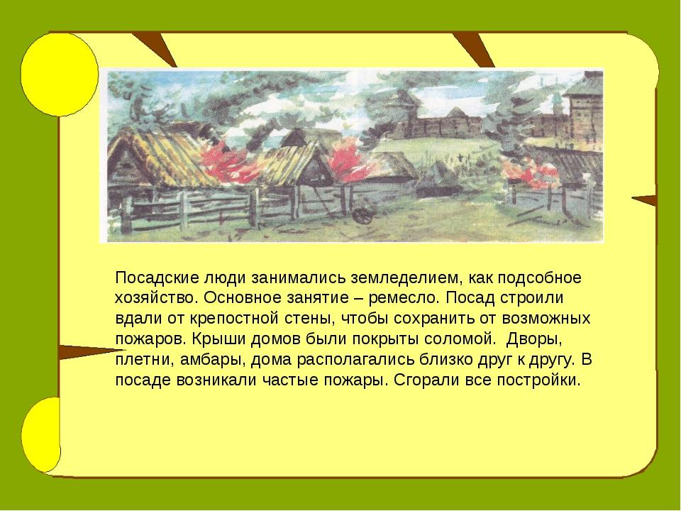 Посадские люди занимались земледелием, как подсобное хозяйство. Основное заня...