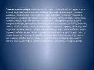 Активизация словаря: мини-музей, экспонаты, воздушный вид транспорта, водный