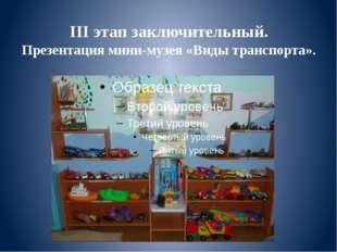III этап заключительный. Презентация мини-музея «Виды транспорта».