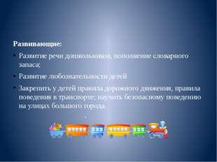 Развивающие: Развитие речи дошкольников, пополнение словарного запаса; Разви