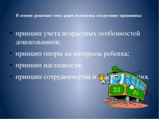 В основу решения этих задач положены следующие принципы: принцип учета возра