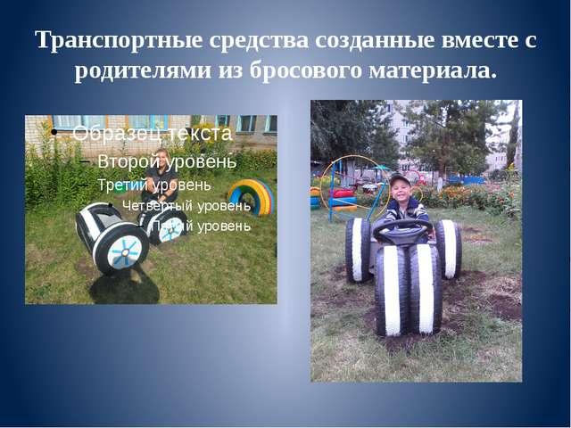 Транспортные средства созданные вместе с родителями из бросового материала.