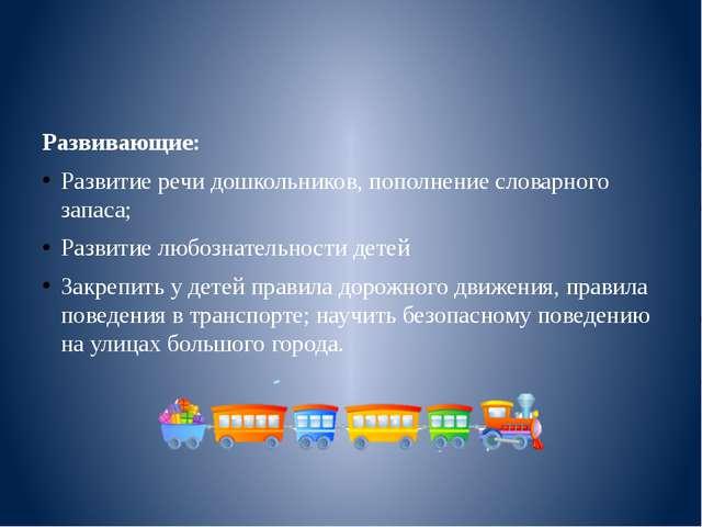 Развивающие: Развитие речи дошкольников, пополнение словарного запаса; Разви...