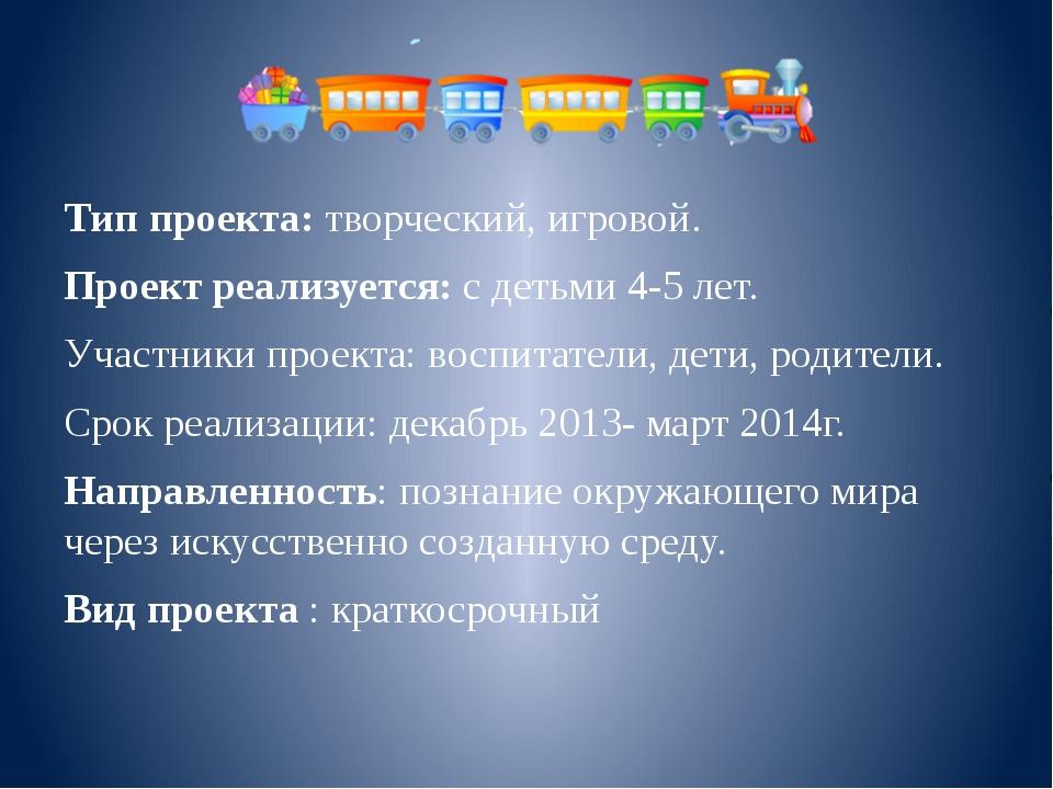 Тип проекта:творческий, игровой. Проект реализуется: с детьми 4-5 лет. Учас...