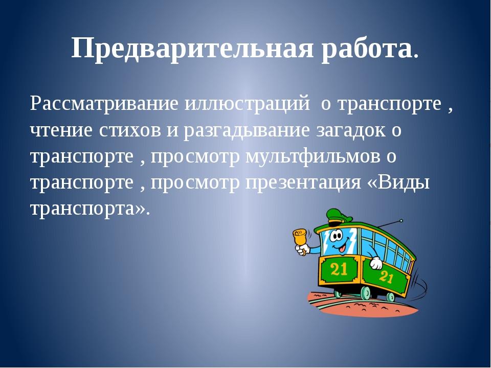 Предварительная работа. Рассматривание иллюстраций о транспорте , чтение стих...