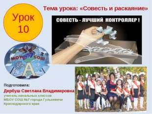 Урок 10 Подготовила: Дербуш Светлана Владимировна, учитель начальных классов