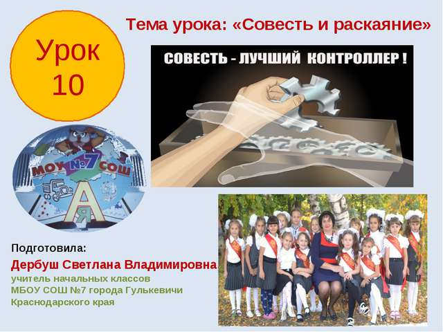 Урок 10 Подготовила: Дербуш Светлана Владимировна, учитель начальных классов...