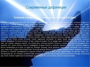 Современные дефиниции Толковый словарь живого великорусского языка В.И.Даля: