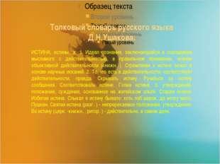 Толковый словарь русского языка Д.Н.Ушакова: ИСТИНА, истины, ж. 1. Идеал поз