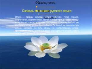 Словарь синонимов русского языка: Истина - правда, аксиома. Истина азбучная,