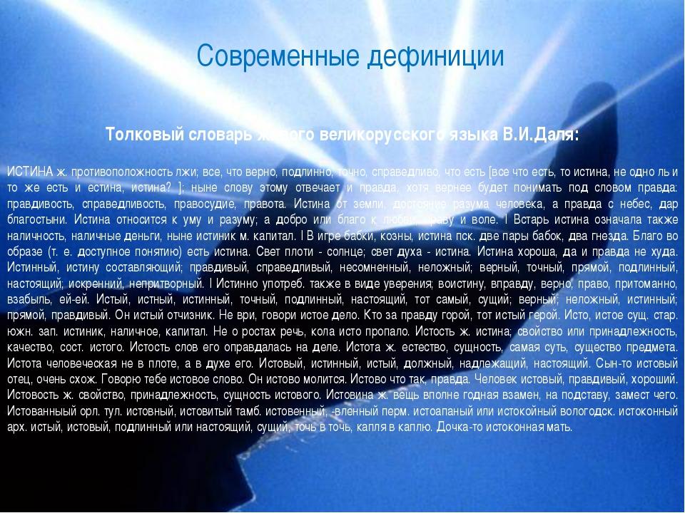 Современные дефиниции Толковый словарь живого великорусского языка В.И.Даля:...