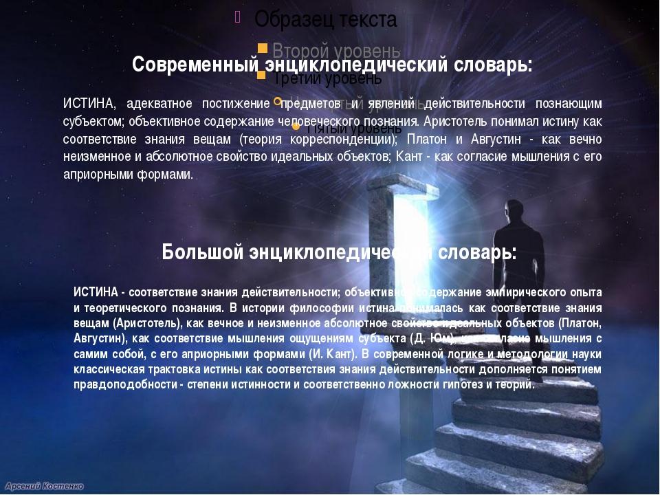 Современный энциклопедический словарь: ИСТИНА, адекватное постижение предмет...