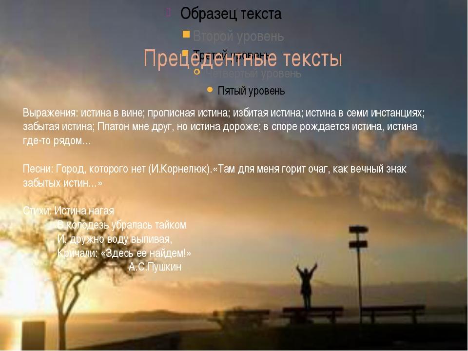 Прецедентные тексты Выражения: истина в вине; прописная истина; избитая исти...
