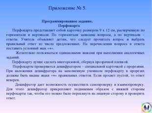 Приложение № 5. Программированное задание. Перфокарта Перфокарта представляе
