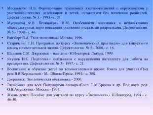 Москоленко Н.В. Формирование правильных взаимоотношений с окружающими у умств