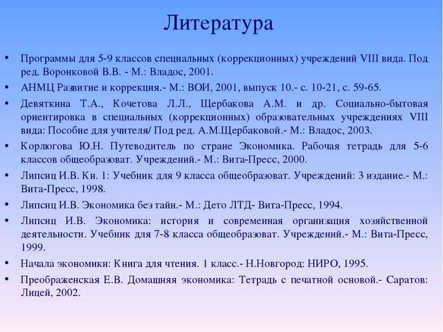 Литература Программы для 5-9 классов специальных (коррекционных) учреждений V...