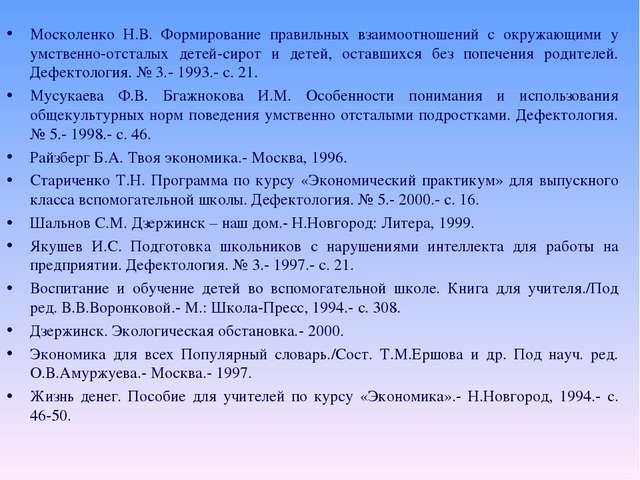 Москоленко Н.В. Формирование правильных взаимоотношений с окружающими у умств...