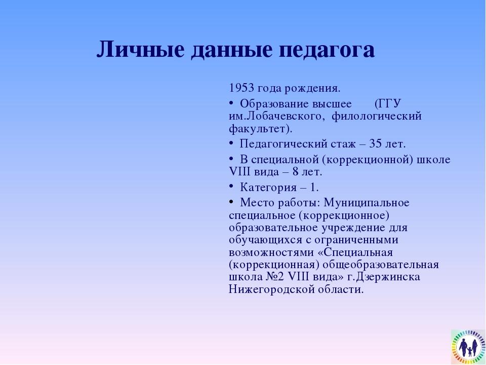 Личные данные педагога 1953 года рождения. Образование высшее (ГГУ им.Лобаче...