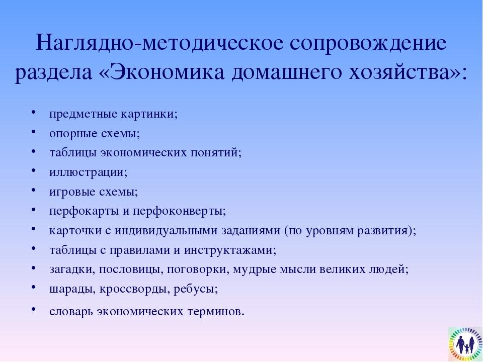 Наглядно-методическое сопровождение раздела «Экономика домашнего хозяйства»:...