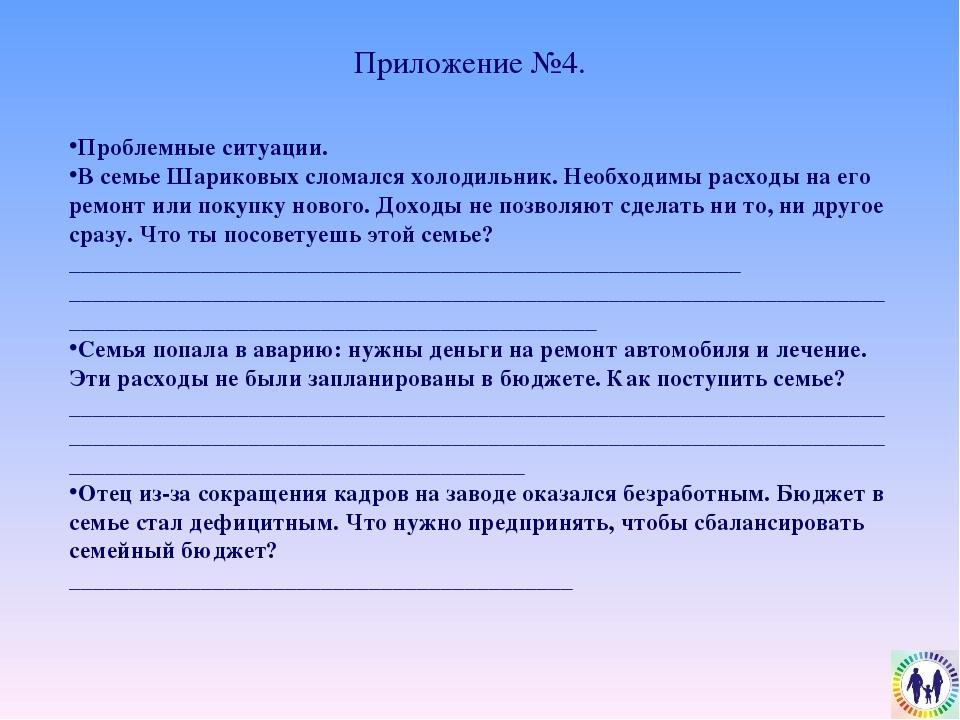 Приложение №4. Проблемные ситуации. В семье Шариковых сломался холодильник. Н...
